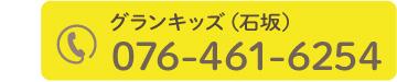 グランキッズ(石坂)
