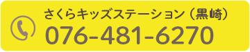 さくらキッズステーション(黒崎)